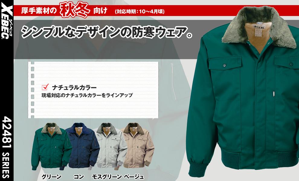 482 防寒ジャンパー