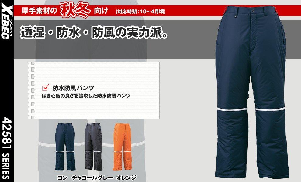 580 防水防寒パンツ