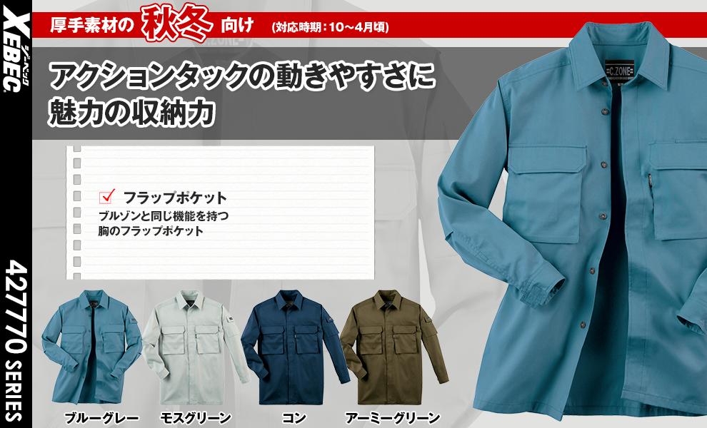 7774 長袖シャツ
