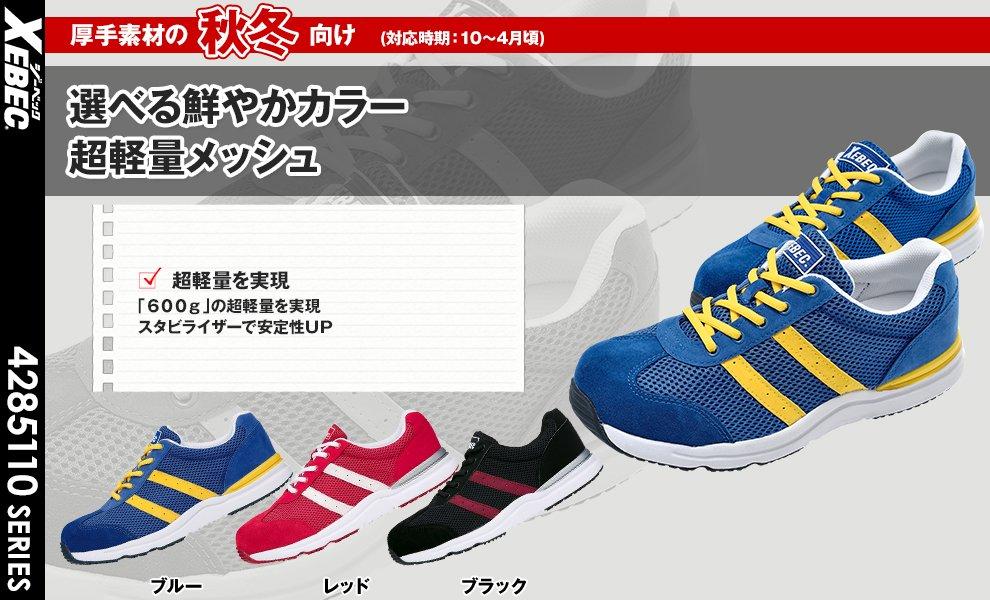 85110 安全靴