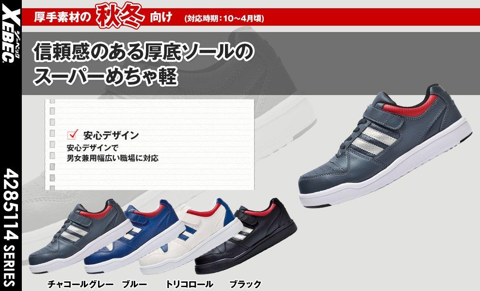 85114 安全靴