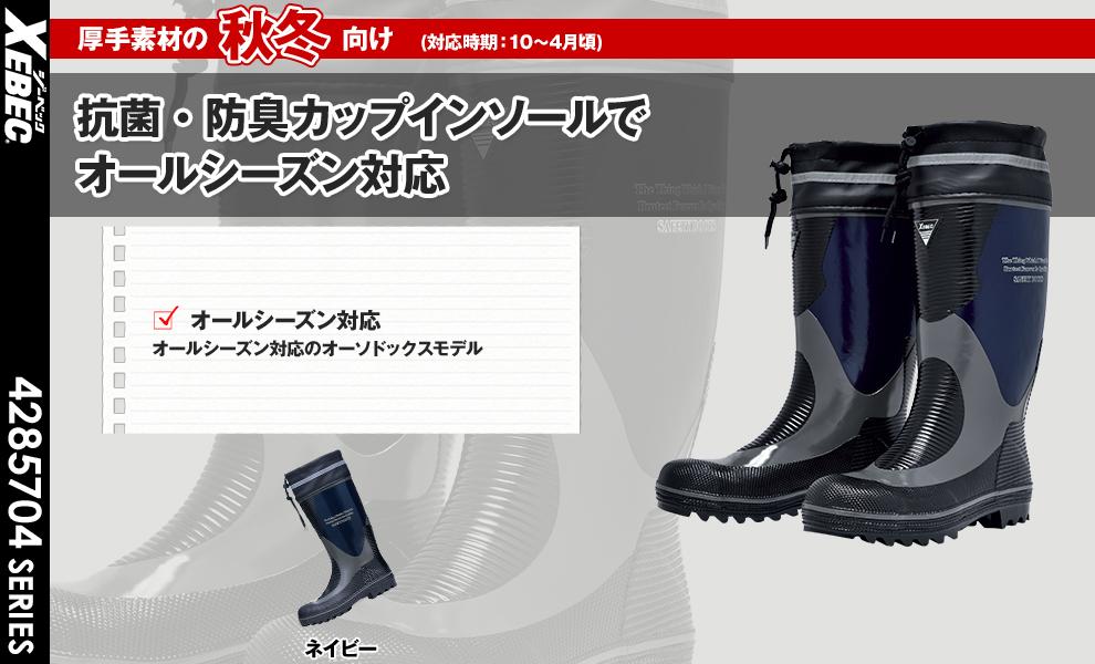85704 安全長靴