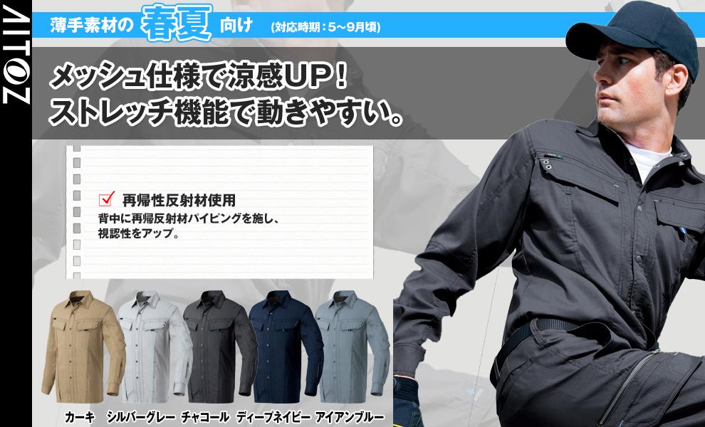 30535 長袖シャツ