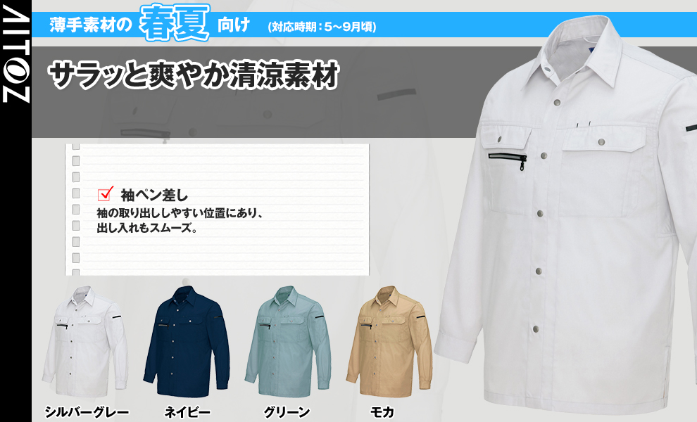 AZ3435 長袖シャツ