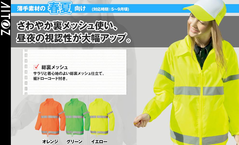 AZ50201 裏メッシュジャケット