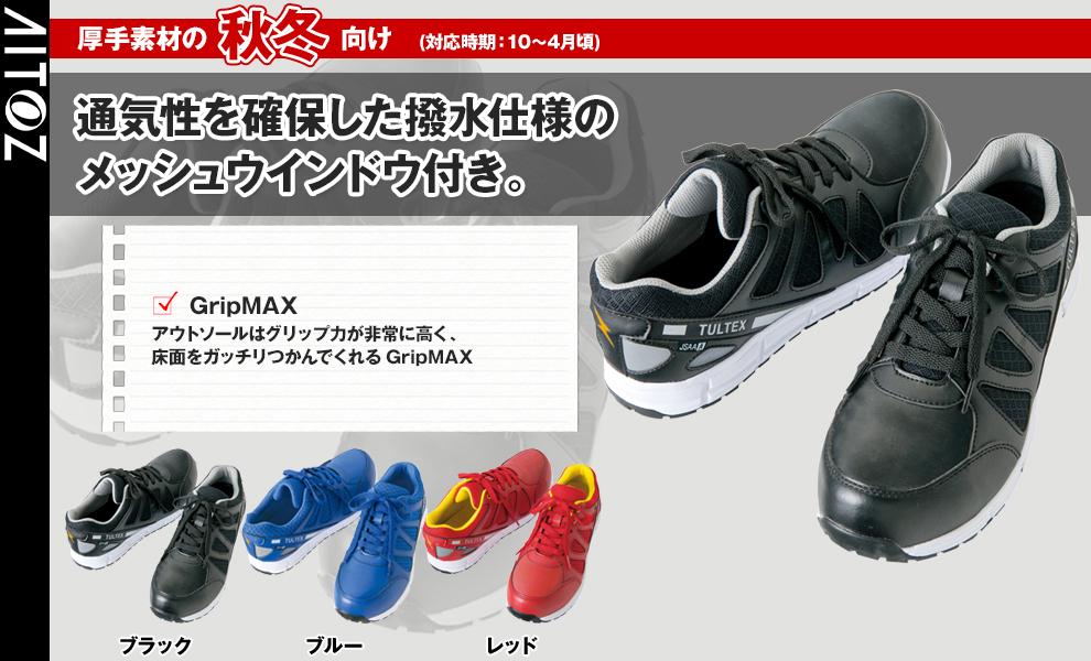 AZ-51640 安全靴
