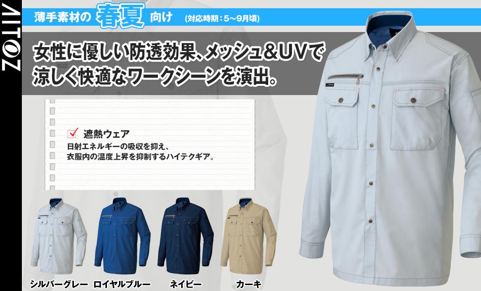 AZ5235 長袖シャツ