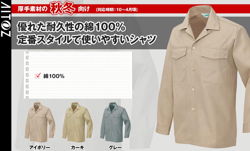 AZ-560 長袖シャツ