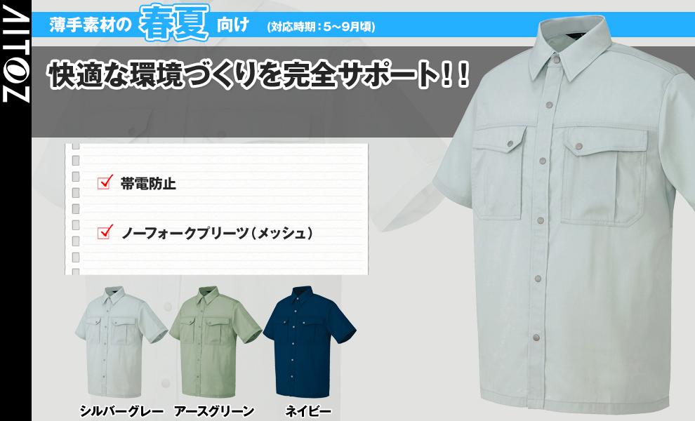 5666 半袖シャツ