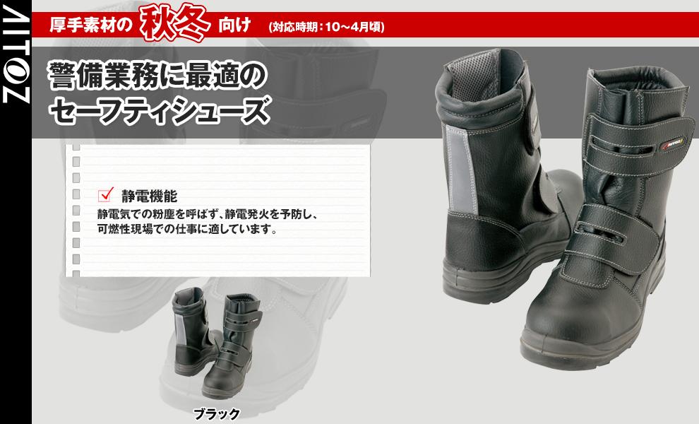 59805 安全長靴