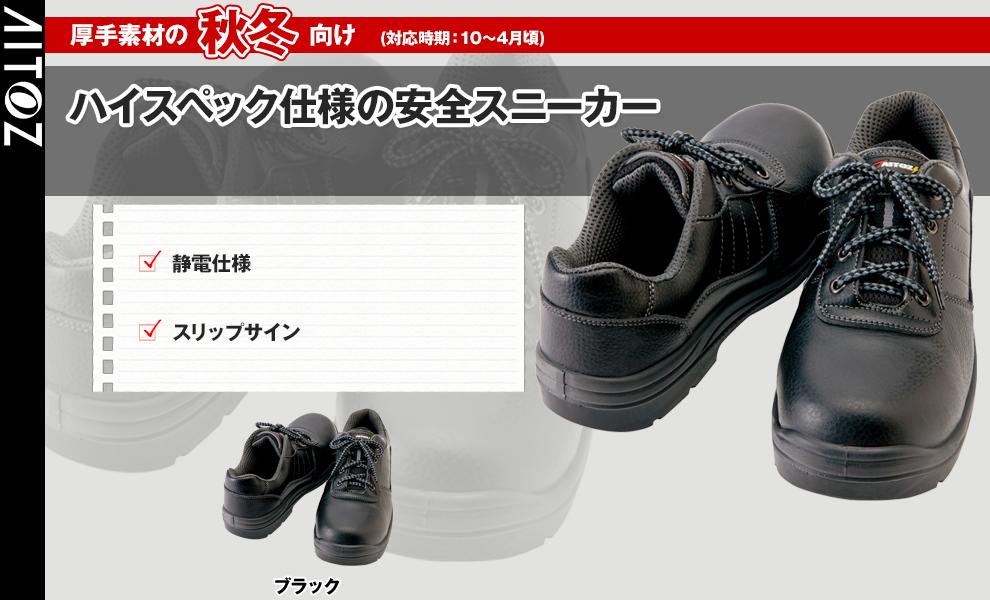 AZ-59810 安全靴