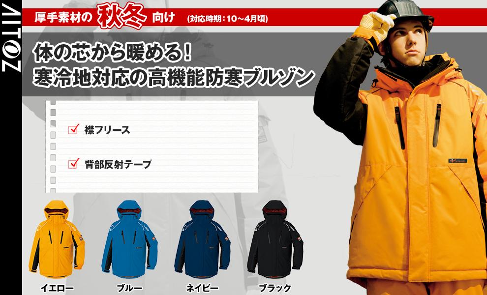 AZ-6063 防風防寒着コート