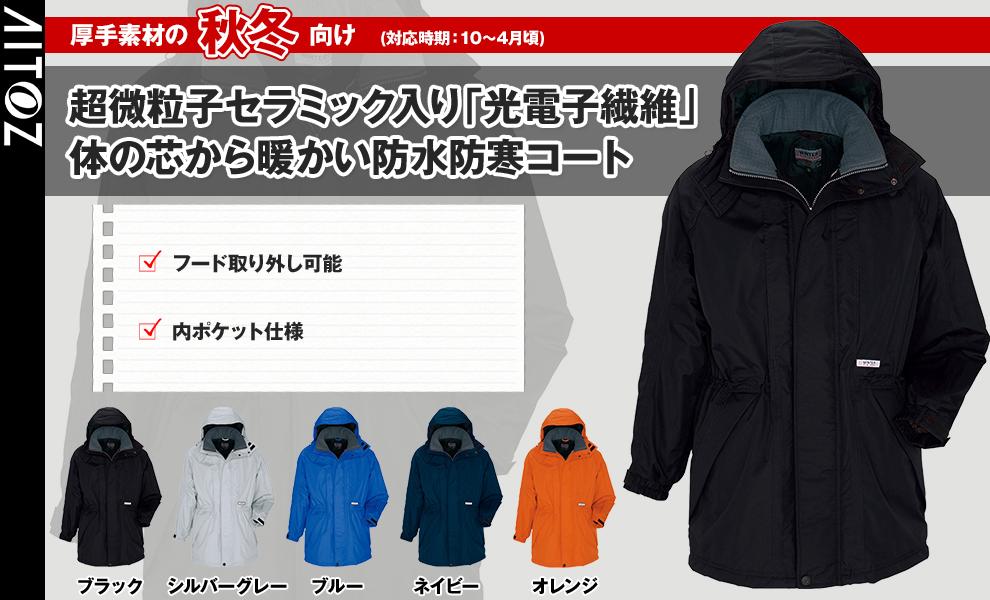 AZ-6160 防水防寒コート