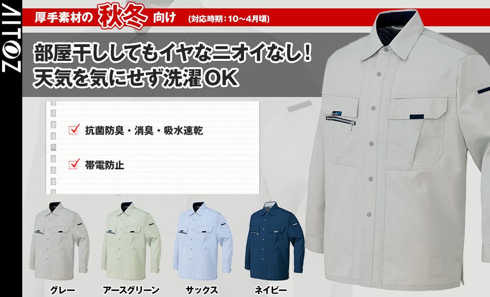 9035 長袖シャツ