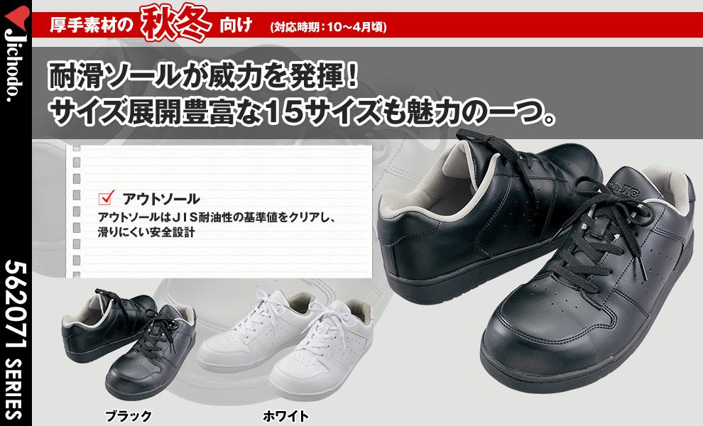 S2071 安全靴