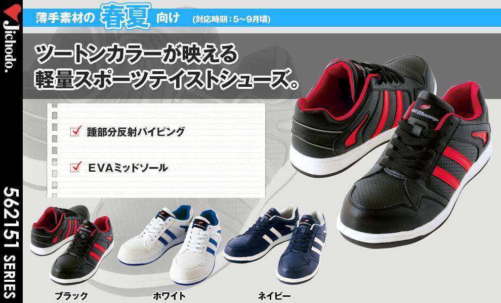 S2151 安全靴