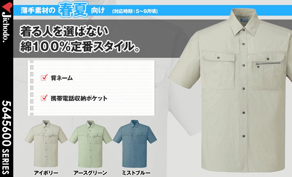 45614 半袖シャツ