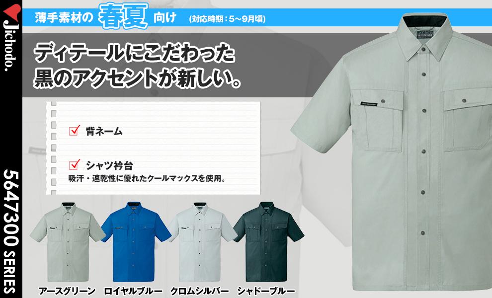 47314 半袖シャツ