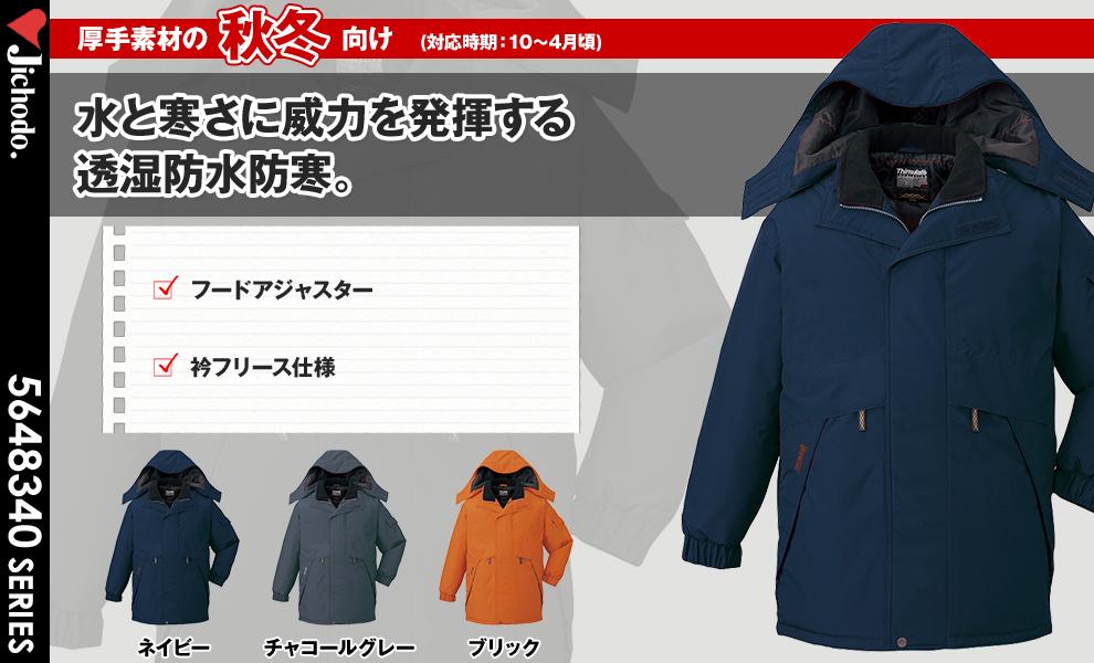 48343 防水防寒コート