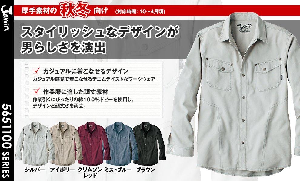 51104 長袖シャツ