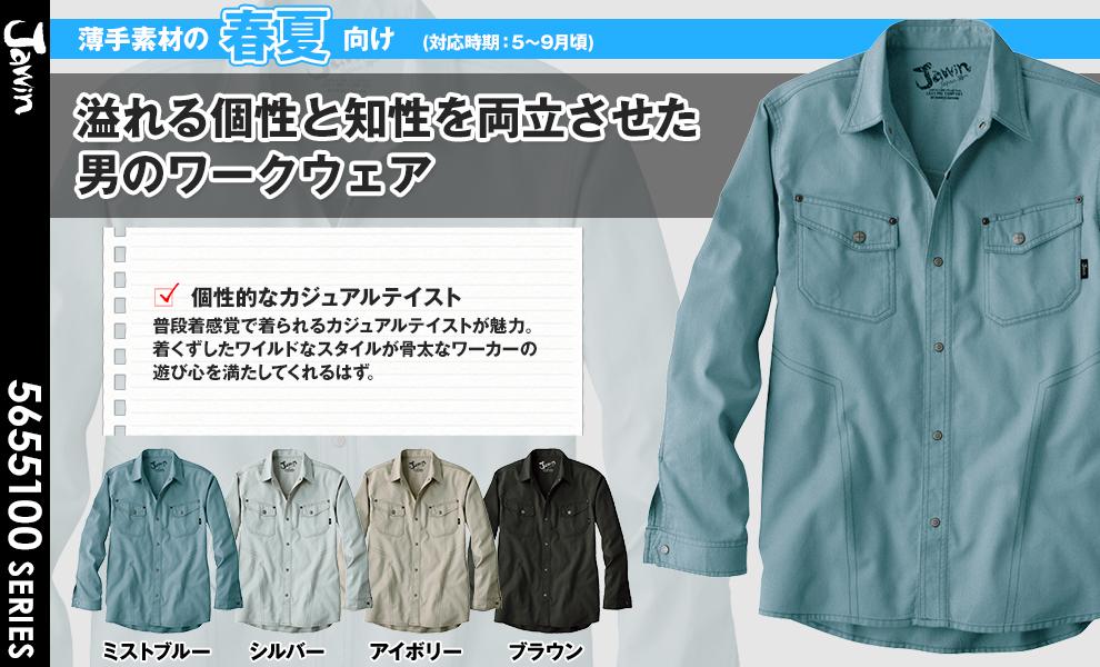 55104 長袖シャツ