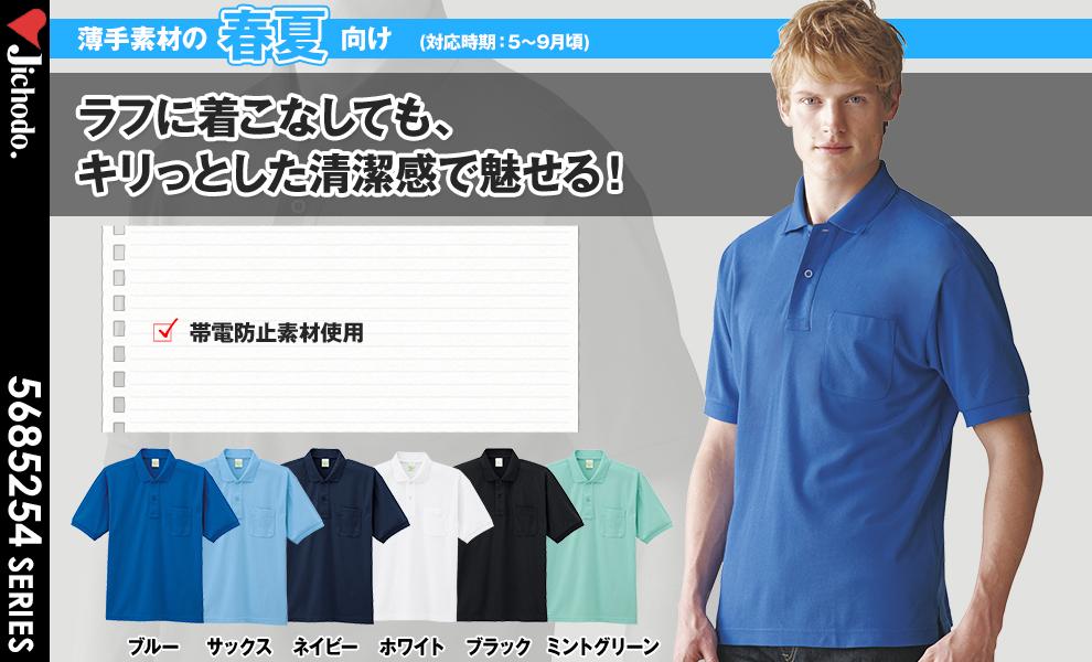 85254 エコ半袖ポロシャツ