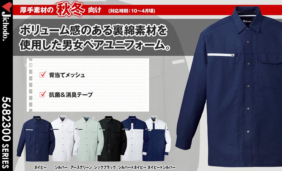 86304 長袖シャツ