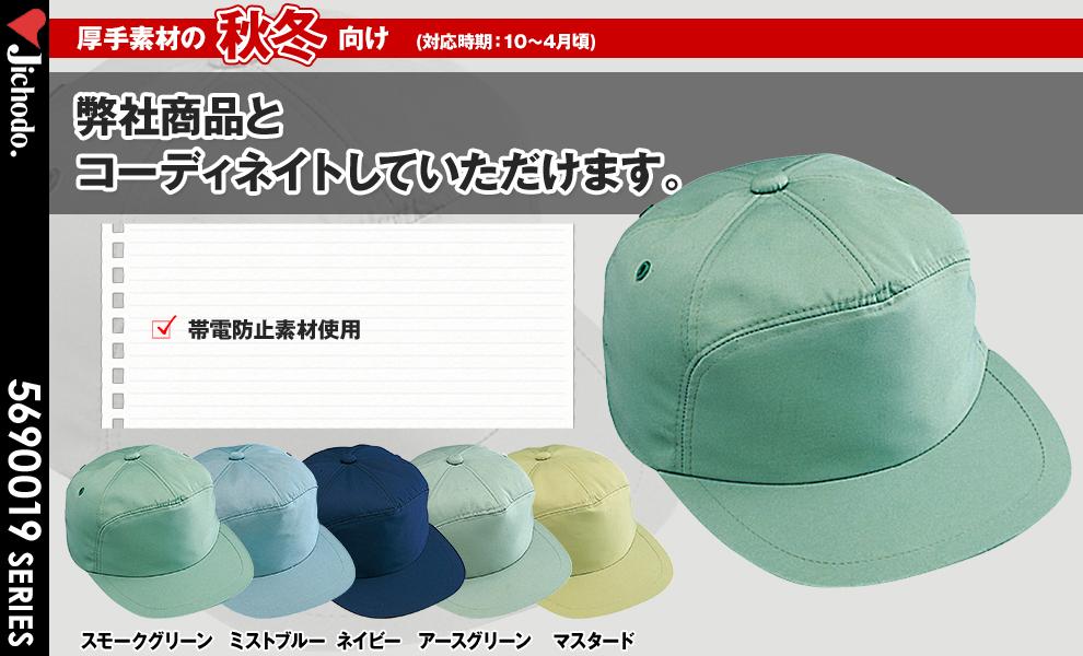 90019 帽子