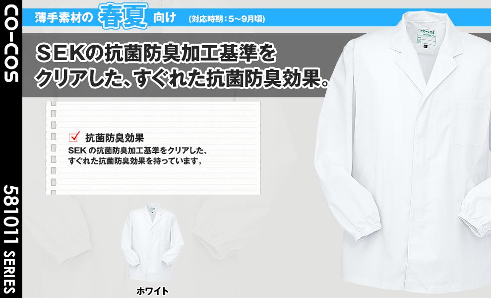 1011 長袖調理白衣