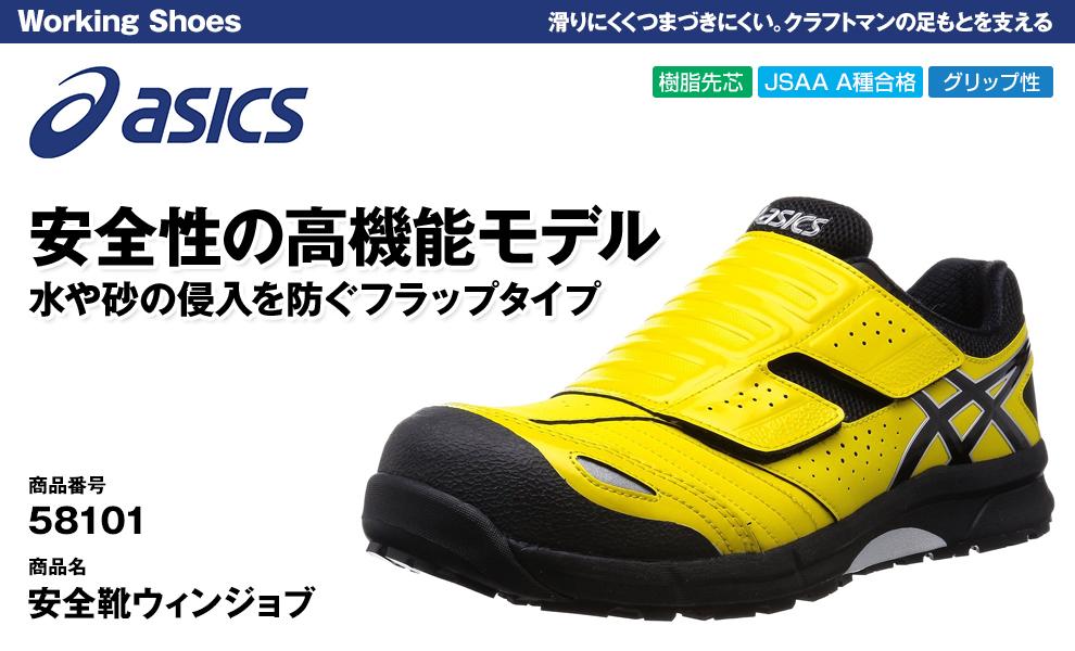 FCP101 安全靴