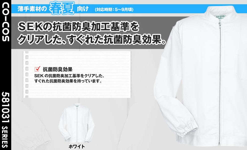 1031 長袖白衣
