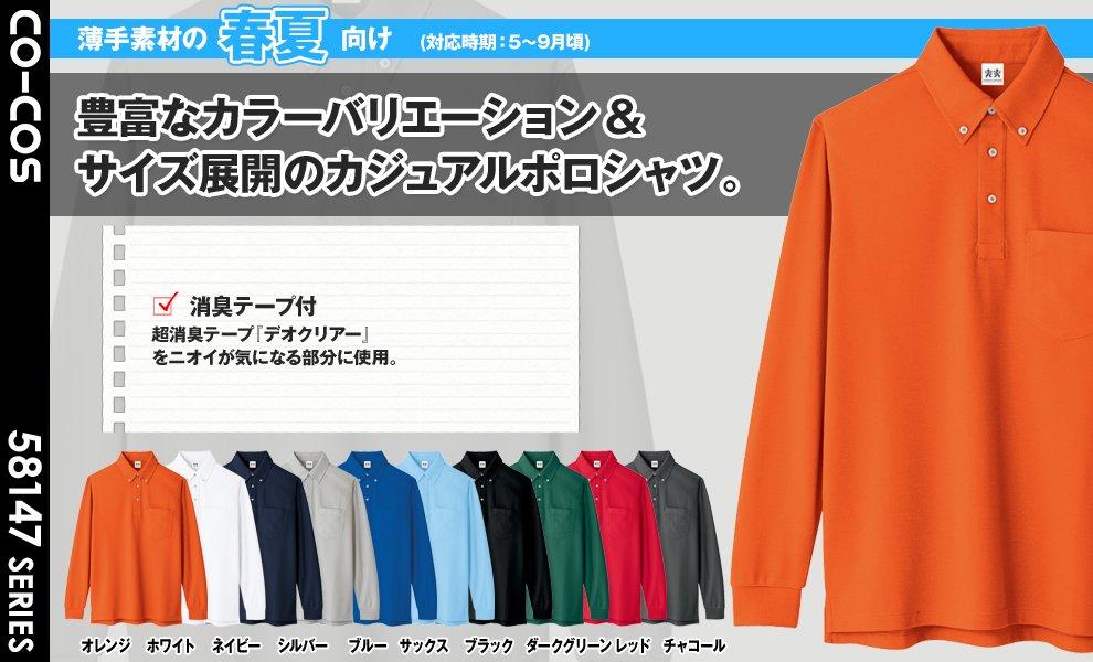 A148 長袖ボタンダウンポロシャツ