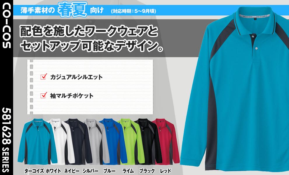 AS1628 長袖ドライポロシャツ