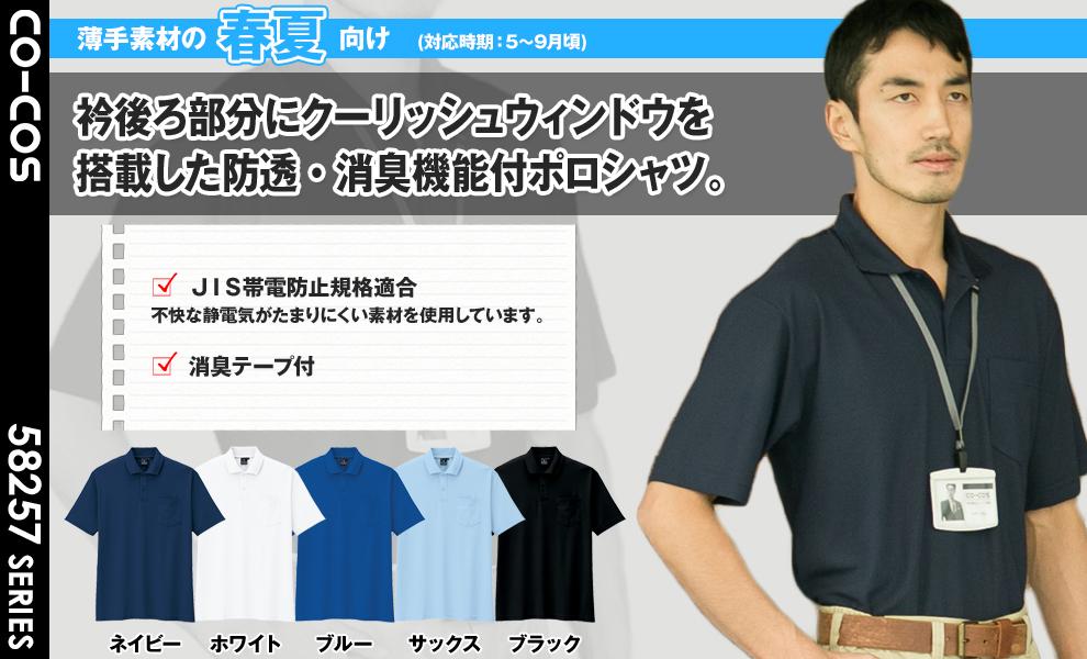 AS257 半袖ポロシャツ