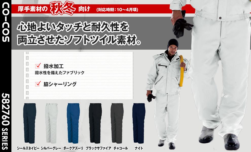 A-2763 防寒スラックス