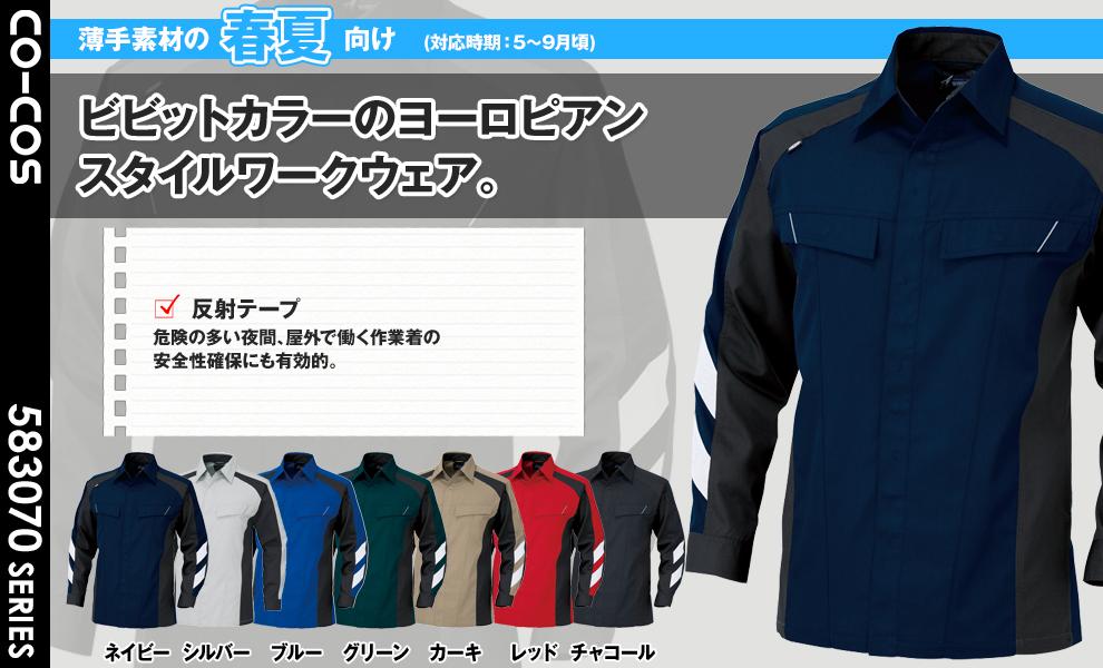 A3078 長袖シャツ