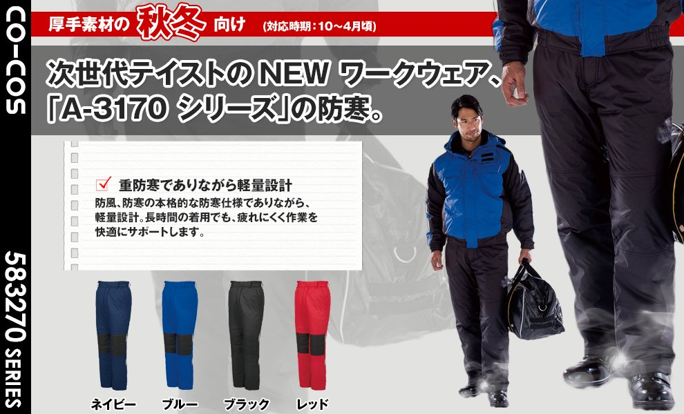 A3273 防寒パンツ