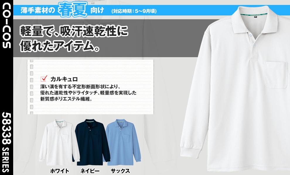 A-338 長袖ポロシャツ