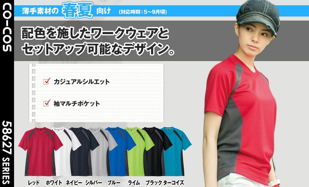 AS627 半袖ドライTシャツ