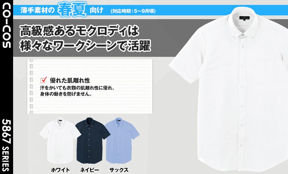 GW67 半袖Zシャツ