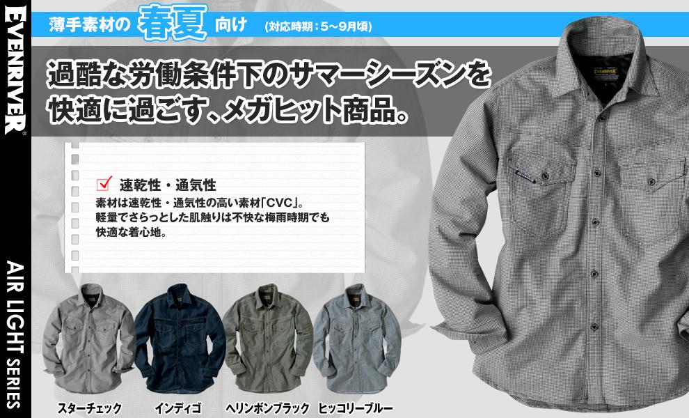 SR2006 エアーライトシャツ