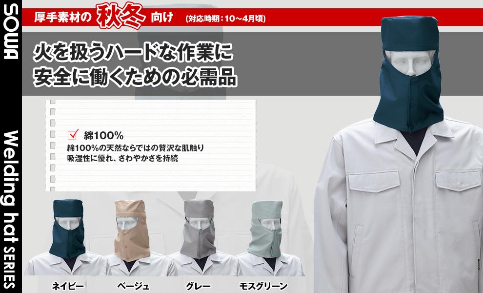 10013 溶接帽