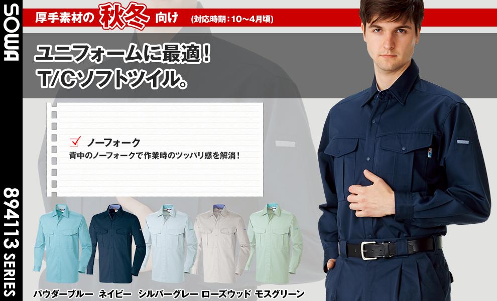 4115 長袖シャツ