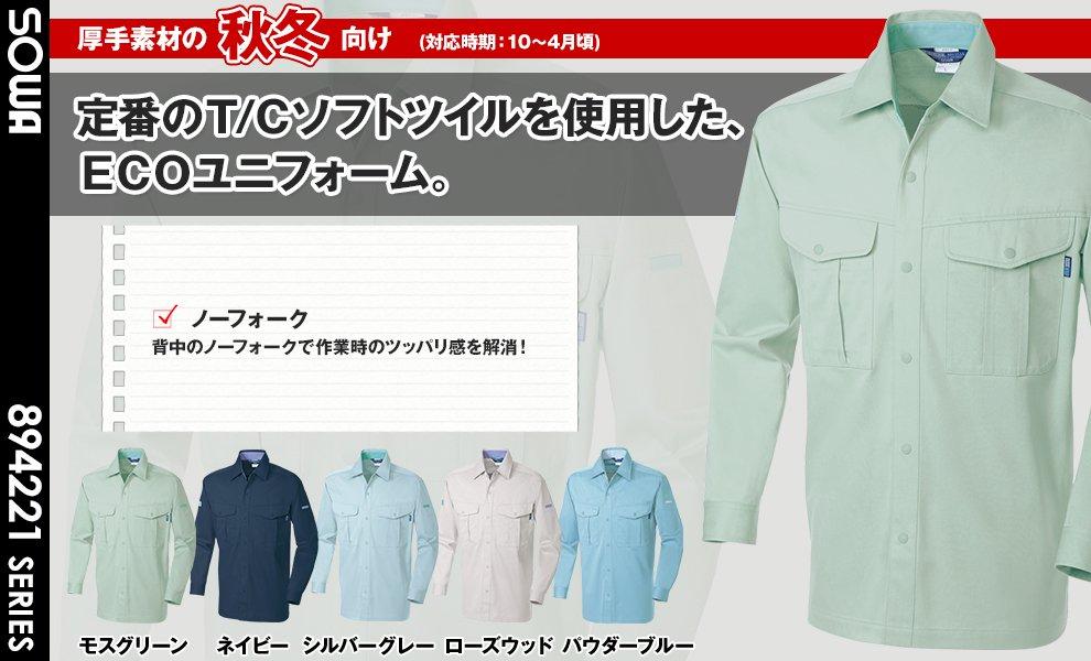 4225 長袖シャツ