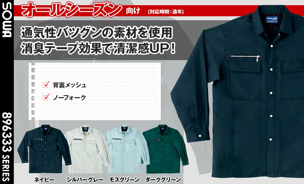 635 長袖シャツ