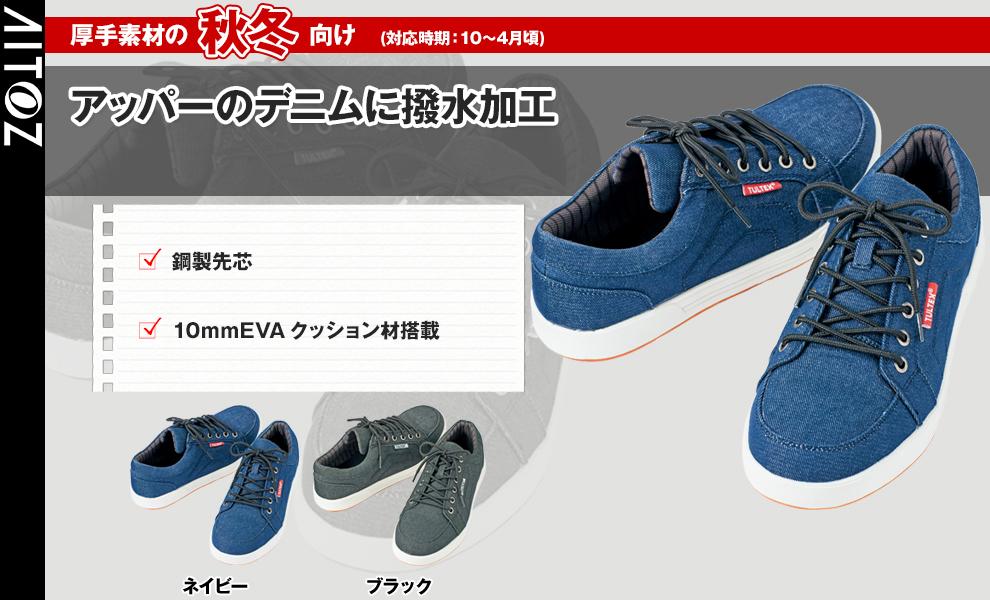AZ51648 安全靴