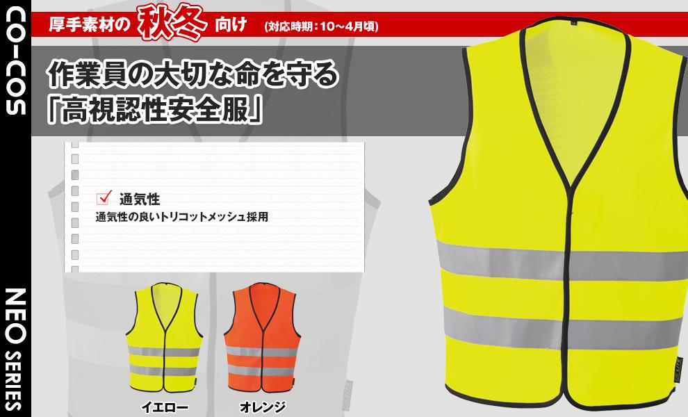 CS2409 高視認性安全ベスト