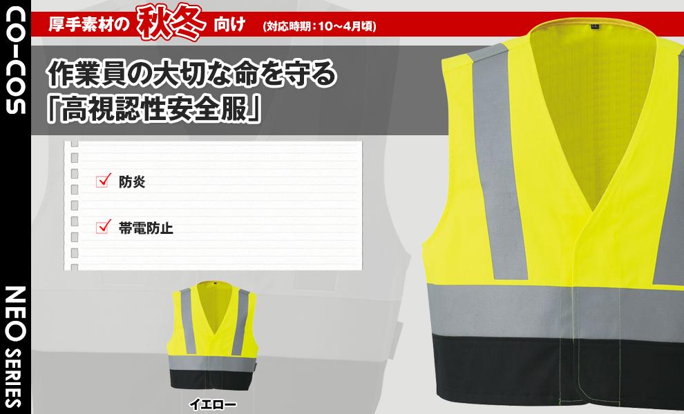 CS2429 高視認性安全防災ベスト