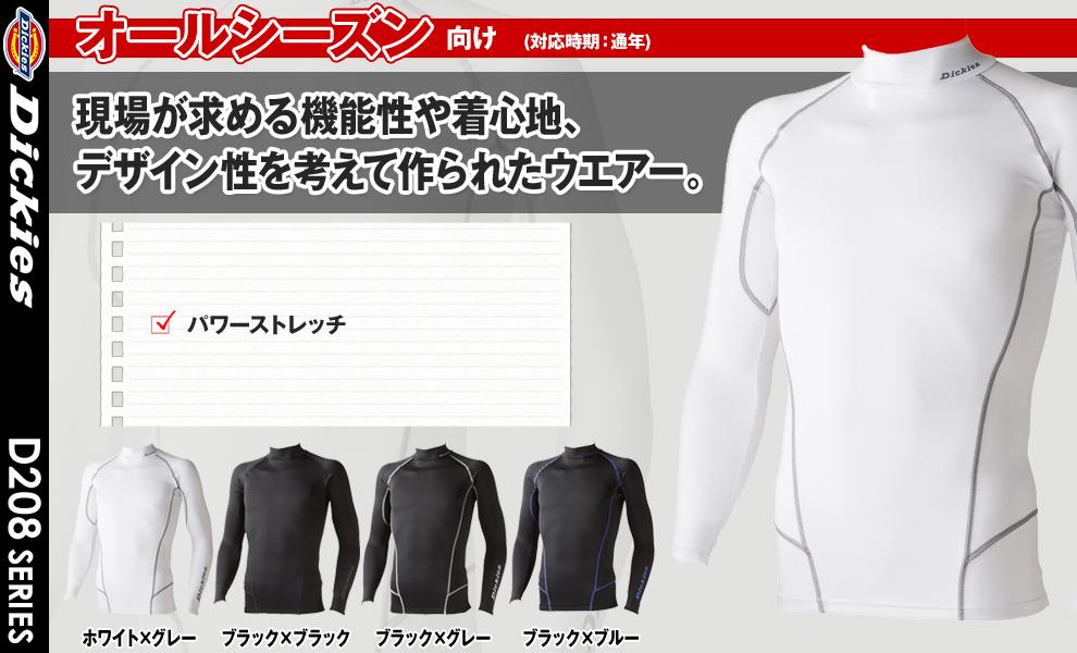 D208 長袖ローネックシャツ