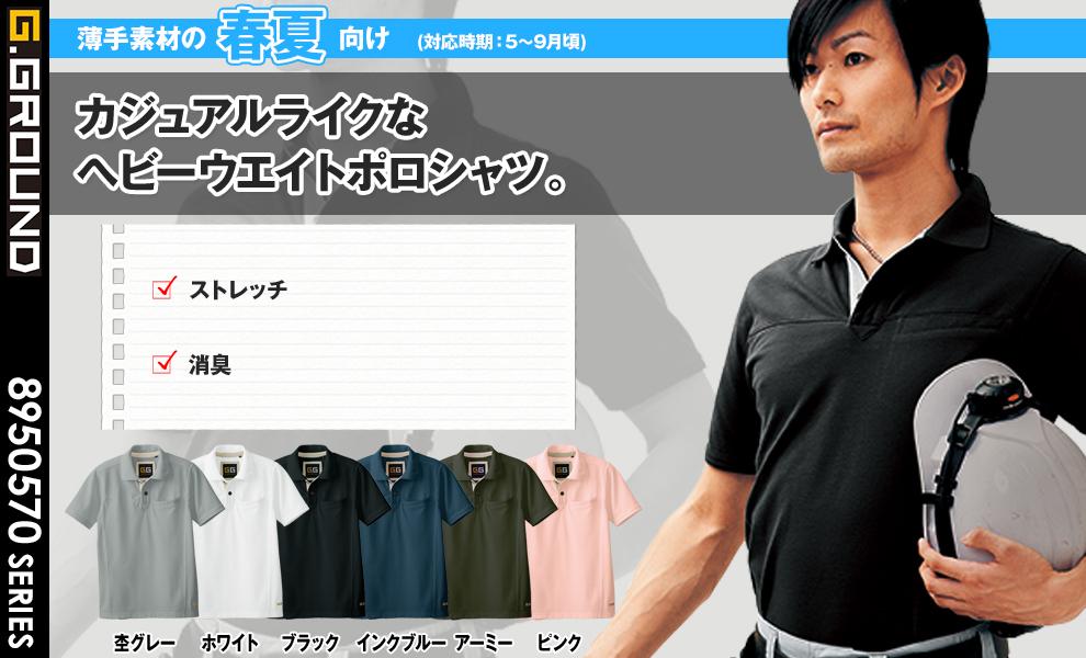 50577 半袖ポロシャツ